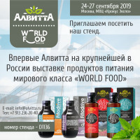 Алвитта на WorldFood Moсkow 2019