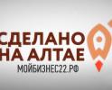 «Сделано на Алтае», видео о компании «Алвитта»